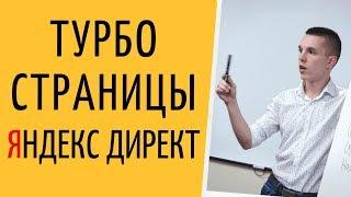 Турбо страницы Яндекс Директ. Кейс про турбо страницы Яндекс Директ