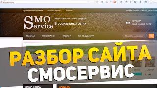 видео Автоматический сервис раскрутки в социальных сетях