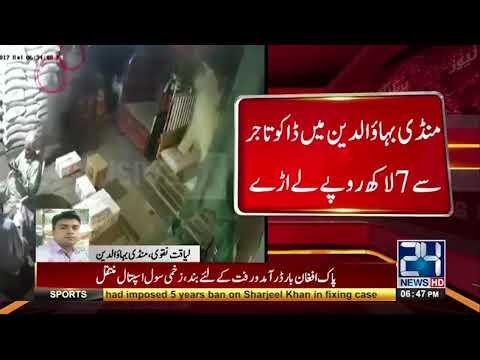 Robbers looted trader in Mandi Bahauddin