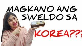 MAGKANO ANG SWELDO SA KOREA?MAGKANO ANG SAHOD SA KOREA?COST OF LIVING SA KOREA.USAPING PERA