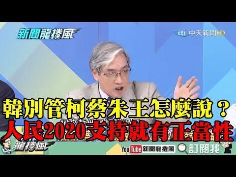 【精彩】韓別管柯蔡朱王怎麼說? 張友驊:人民2020支持就有正當性!