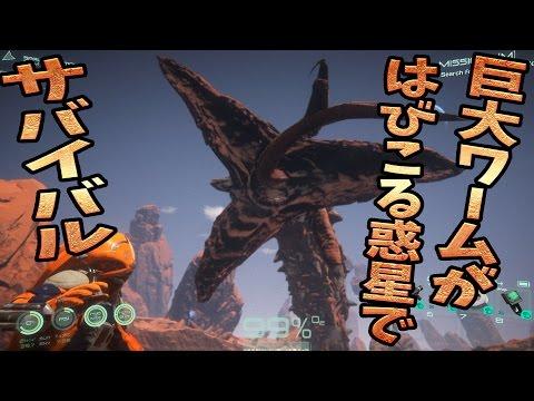 【Osiris:New Dawn】絶望的巨大ワームがはびこる惑星でサバイバルする