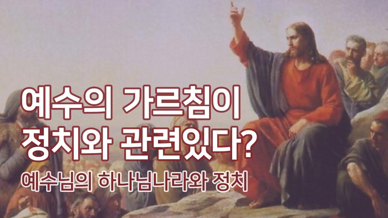 [ #솔문솔답 ] 1-3. 예수의 가르침은 보완형?(전광훈식 기독교 3편)_김형국목사