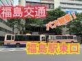 福島交通で働くバス達。 福島駅 福島交通 エルガ エアロスター
