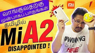 Mi A2 - Full Review in Tamil    Pros Cons    I AM DISAPPOINTED ☹️ - தமிழ்