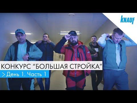 """Конкурс """"Большая стройка""""   День 1   Часть 1"""