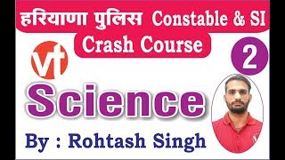 10:15 AM- Science (Biology)By Rohtash Singh Sir Crash Course(day-2)/SI/Constable