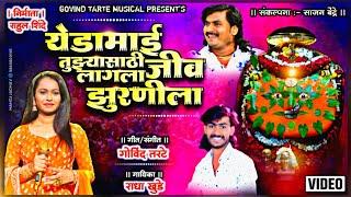 येडामाय जिव लागला माझा झुरणीला Video Song singer -Radha khude Govind Tarate
