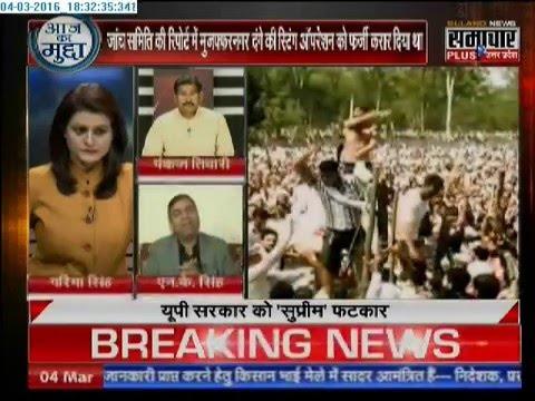 Aaj Ka Mudda: SC puts stay on UP govt's proceedings against TV network
