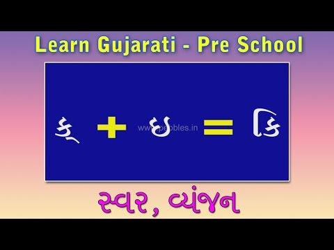 Swar Vyanjan In Gujarati  Learn Gujarati For Kids  Gujarati Grammar  Gujarati For Beginners
