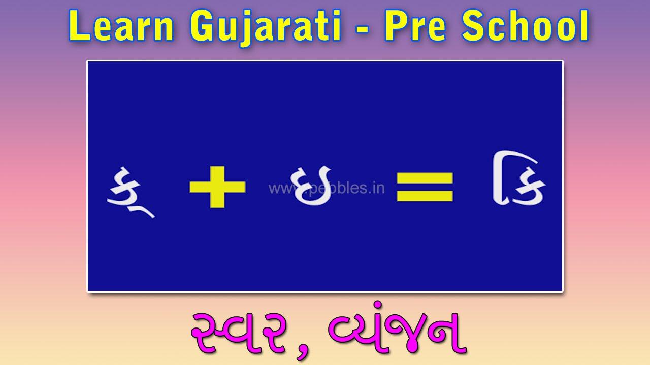 Swar Vyanjan In Gujarati
