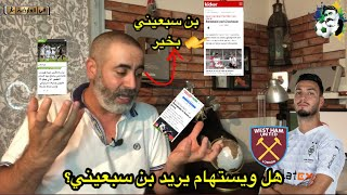 ويستهام يريد رامي بن سبعيني ؟ خبر مفرح عن إصابة بن سبعيني بخير