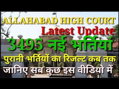 ALLAHABAD HIGHCOURT खुशखबरी 3495 नए पद