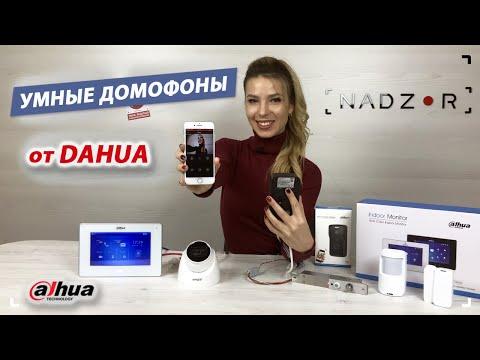 IP видеодомофон Dahua в качестве сигнализации и видеонаблюдения.
