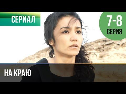 ▶️ На краю 7 серия, 8 серия | Премьера / 2019 / Остросюжетная драма
