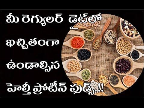 మీ రెగ్యులర్ డైట్ లో ఖచ్చితంగా ఉండాల్సిన ఫుడ్స్  | mi regular diet lo kachitamga healthy food ?