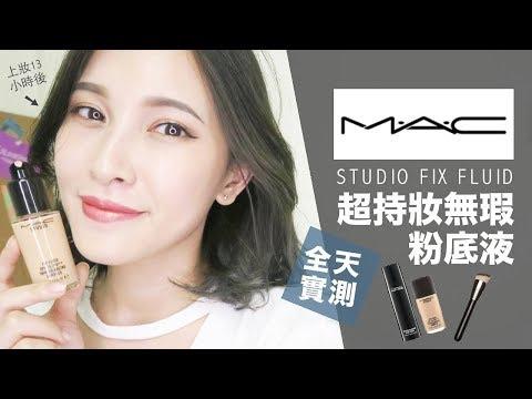AD ll 真的超 持 妝!M.A.C超持妝無瑕粉底液13hr實測 Studio Fix Fluid Review|黃小米Mii
