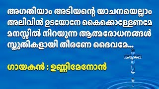 Agathiyam Adiyante | അഗതിയാം അടിയന്റെ യാചനയെല്ലാം | Malayalam christian devotional songs 2018