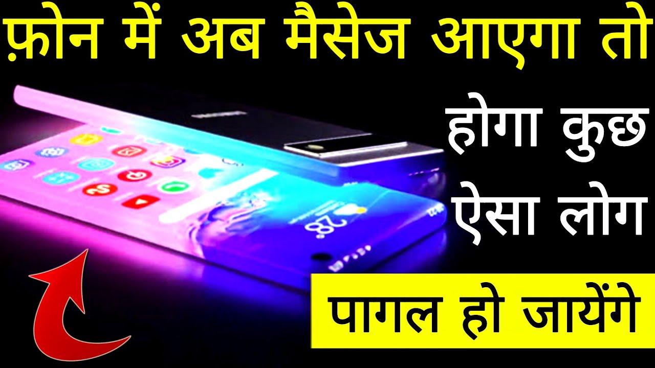 फ़ोन में अब Message आएगा तो होगा कुछ ऐसा लोग पागल हो जायेंगे | Hindi Tutorials