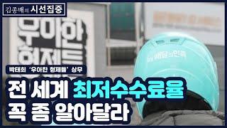 """[김종배의 시선집중] """"꼼수개편? 깃발 꽂기 막을 합리적 방안"""" - 박태희 ("""
