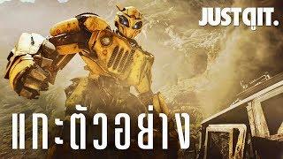 แกะตัวอย่าง-bumblebee-ภาคแยกจากแฟรนไชส์-transformers-justดูit