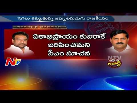 Cold War Between Adinarayana Reddy & Rama Subba Reddy in Jammalamadugu || Off The Record || NTV