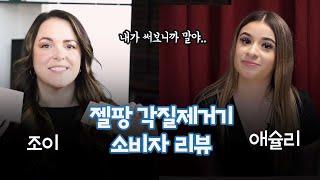 메이크업 아티스트, 댄스 강사가 써본 젤팡 각질제거기,…