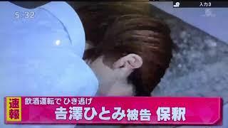 【閲覧注意】フラッシュにご注意ください。元モーニング娘。吉澤ひとみ被告保釈(18/9/27)