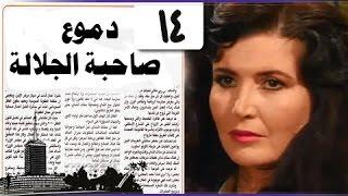 دموع صاحبة الجلالة: الحلقة 14 من 15