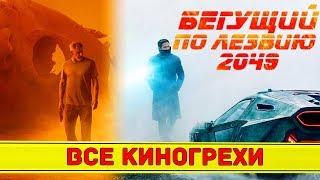 """Все киногрехи """"Бегущий по лезвию 2049"""" - Народный КиноЛяп"""