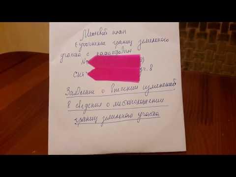 19.11.2017 ПОСТАНОВКА НА КАДАСТРОВЫЙ УЧЕТ- ПОДАЧА ДОКУМЕНТОВ В МФЦ.