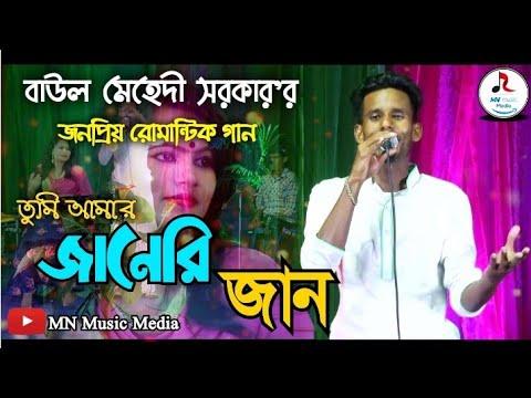 Download Janeri Jan   জানেরি জান   Singer/Lyrics Baul Mehedi Sarker   Romantic Song 2021 💘🎶💘