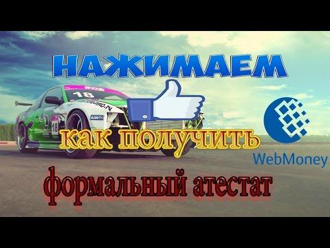 как получить формальный аттестат Webmoney.ru часть 1