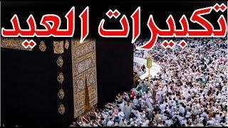 تكبيرات عيد الأضحى المبارك وتلبية الحج بأجمل صوت ستسمعه في حياتك لنجعلها تملأ السماء الآن!!!