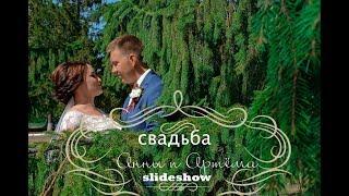 Slideshow/ свадьба 25 08 18 Артём и Анна/г.Волчанск