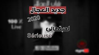 CHEB ADJEL 2020 ( La3bethali Sérieuse ) ♥ الجديد