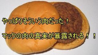 【テレビでは流さないニュース】 マクドナルドの肉の正体の裏側 日本も大きな影響? thumbnail