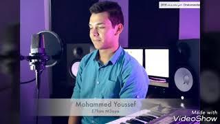 Ehlam maaya cover Mohamed Youssef Lirik dan terjemahan (Bermimpilah Denganku)