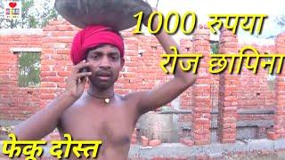 जूता पॉलिश करके 1000 रुपया रोज कमाते है  #फेकू दोस्त Sonu Rk Comedy