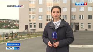 """""""Вести-Урал"""" в 14:15 (Россия 1-Урал, 01.07.2020)[DVB-T2rip]"""
