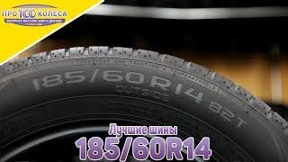 рейтинг лучших шин 185/60 R14 от ПростоКолеса.РФ