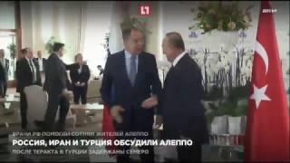 Россия, Иран и Турция обсудили Алеппо(Главы МИД России, Ирана и Турции договорились о встрече по сирийскому вопросу Подробнее на сайте