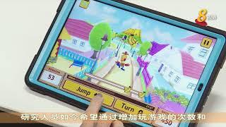 【科技一点通】本地发明新游戏 帮助多动症儿童训练集中力