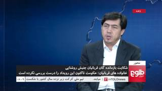 MEHWAR: Probe Into Attack On Enlightenment Movement Discussed