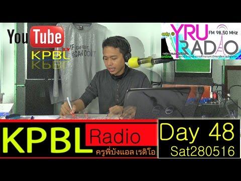 เรียนพูดอังกฤษ สู๊ดดดยอดดด กับ ครูพี่บังแอล on KPBL Radio (Day 48)
