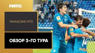 Тинькофф Российская Премьер лига Обзор 3 го тура