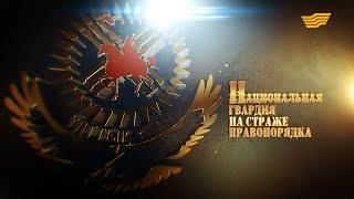 Документальный фильм «Национальная гвардия - на страже правопорядка»