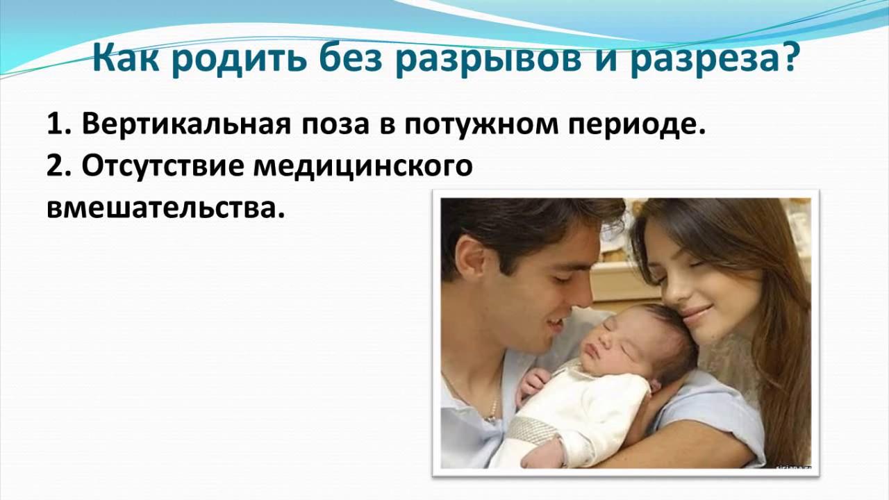 при родах надрез фото