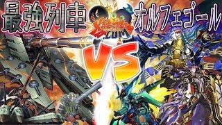 【#遊戯王】宇宙最強の馬鹿力!『最強列車』vs『オルフェゴール』【#爆アド】