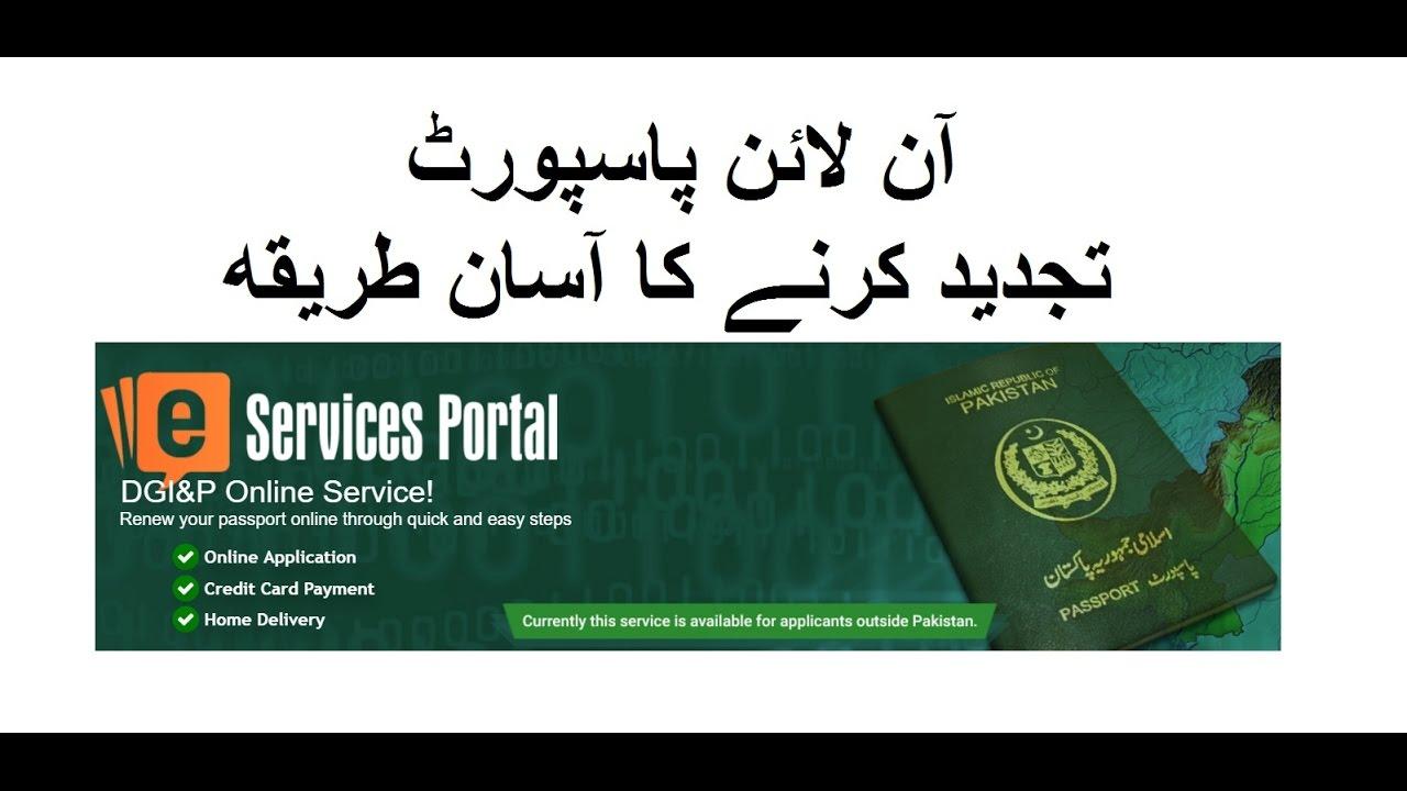 Renew pakistani passport online